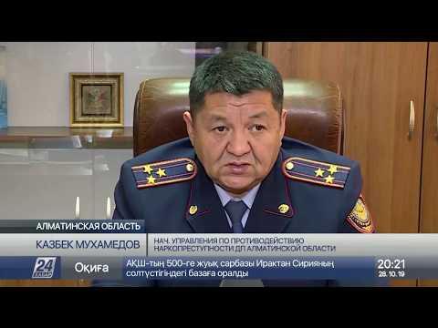 Преступную группу наркоторговцев обезвредили в Алматинской области