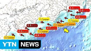 """""""日 해저 매년 6cm 이동""""...이 조사가 충격적인 이유 / YTN (Yes! Top News)"""