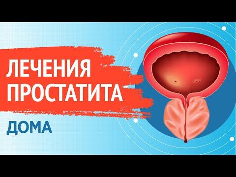 950  Препараты для лечения простатита дома