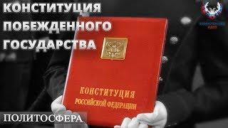 КОНСТИТУЦИЯ ПОБЕЖДЕННОГО ГОСУДАРСТВА . ПОЛИТОСФЕРА //Министерство Идей
