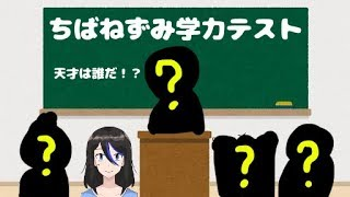 【ボツ】ちばねずみ学力テスト