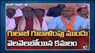 గులాబీ గుబాళింపు ముందు వెలవెలబోయిన కమలం| BJP Expectations Collapsed in Telangana Municipal ELections