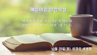10월 20일(화) 성경의 세계관
