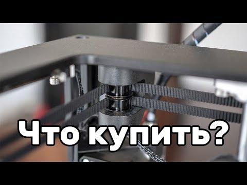 Как выбрать 3d принтер? Лучшие модели до 30 тысяч рублей