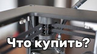 как Выбрать 3D Принтер? Обзор: выбираем 3Д принтер