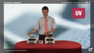 Счетчики банкнот PRO 40 series(Счетчики банкнот серии PRO 40 стали настоящим прорывом на рынке банковского оборудования. Стабильный пересче..., 2009-03-26T10:44:04.000Z)