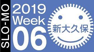 2019 Week06 新大久保駅ビルボード広告(2月5日) thumbnail
