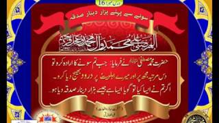 benefit-no-7-this-is-the-benefit-of-reciting-salawat-before-sleeping-abt-24-sec