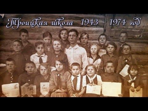 Троицкая  школа 1943 - 1974, Зерендинский район