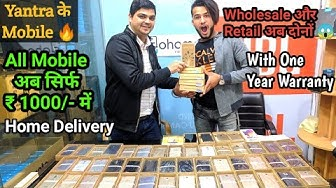 सभी Mobile मात्र ₹1000/- में | IPHONE, Oppo, Vivo, Oneplus Samsung | Yantra Mobile | Cheapest Phone