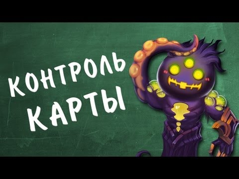 видео: Контроль карты - map awareness - ru