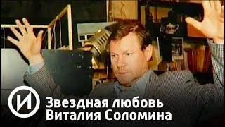 Звездная любовь Виталия Соломина | Телеканал 'История'