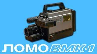 ЛОМО ВМК-1 (Проект