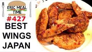 Chicken Wings Japan (Yama Chan) - Eric Meal Time #427