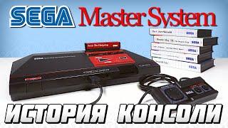 История консоли Sega Maṡter System // #Extra_Life