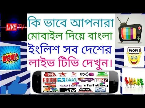 আপনার মোবাইল দিয়ে বাংলা সহ সব দেশের টিভি চ্যানেল লাইভ দেখুন।(bd live tv and sports)