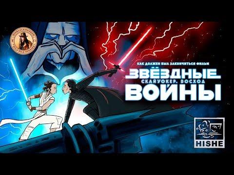 Как Должен Был Закончиться Фильм Звёздные Войны: Скайуокер. Восход (озвучил MichaelKing) - HISHE