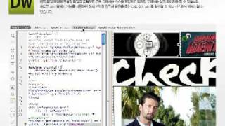 Adobe Dreamweaver CS4 표준 기반의 웹…