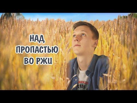 """Краткий обзор книги """"Над пропастью во ржи"""" Джерома Селинджера"""
