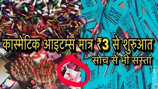 wholesale market of cosmetics makeup products best market for business purpose sadar bazar delhi