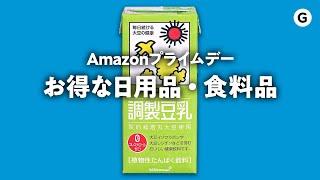 【ガジェットだけやない】Amazonプライムデー でお得な食品・日用品セールまとめ
