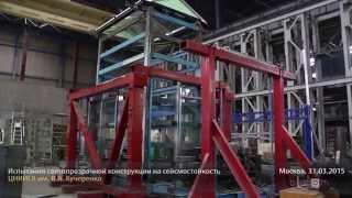 Испытания светопрозрачной конструкции на сейсмостойкость(Первые в России испытания светопрозрачной конструкции на устойчивость к землетрясениям. ЦНИИСК им. В.А...., 2015-04-02T22:50:17.000Z)