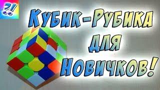 Как собрать Кубик Рубика 3х3. Кубик Рубика для новичков. How to assemble the Rubik's Cube.