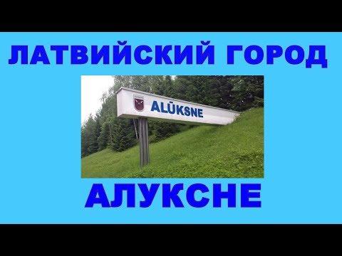 Латвийский город Алуксне.