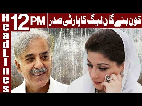 Who Will Be The New PML-N President - Headlines 12 PM - 23 February 2018 - Express News