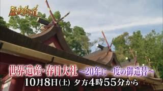 歴史街道スペシャル 世界遺産・春日大社~20年に一度の御造替~