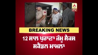 Jammu Kashmir sex scandal all accused get 10 years imprisonment