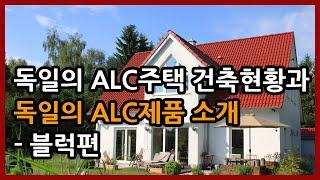 독일의 ALC주택 건축현황과 독일 ALC제품 소개 (A…