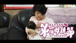 【微視蘋】62歲奇蹟再產子 母親節願:伴子成人 | 台灣蘋果日報