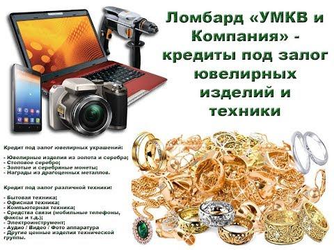 Ломбард «УМКВ и Компания»   кредиты под залог ювелирных изделий и техники