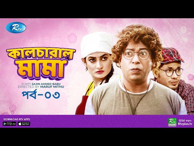 Cultural Mama (কালচারাল মামা)   Ft. Mosharraf Karim, Zamil, Aparna   Ep 03   Eid Serial   Rtv Drama