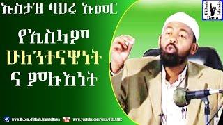 YeIslam Hulentenawinet na Mluinet | Ustaz Bahru Umer
