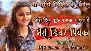 New Nagpuri Dj Remix Song 2019// new sadri dj song latest nagpuri dj song // Mor Dear Priyanka