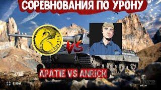 ☆World of Tanks Blitz➤КТО БОЛЬШЕ НАБЬЁТ УРОНА ЗА СТРИМ??? Anrick vs  Apatie Game Streaming✿СОВМЕСТКА