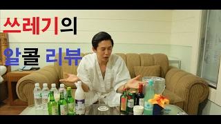 술꾼 김종래 ― 쿠쿠크루(Cuckoo Crew)