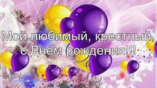 Поздравления для крестного)