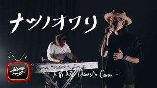 ナツノオワリ - 清水翔太【AiemuTV - Acoustic cover】