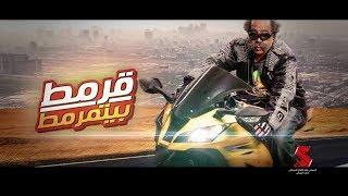 """بالفيديو- الأغنية الدعائية لفيلم أحمد آدم """"قرمط بيتمرمط""""شريف جمال"""