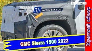 Авто обзор - GMC Sierra 1500 2022 модельного года