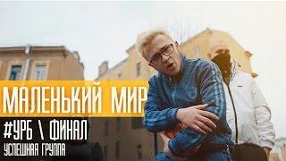 """УСПЕШНАЯ ГРУППА - """"МАЛЕНЬКИЙ МИР"""" (Субтитры)"""