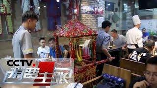 《消费主张》 20190711 2019中国夜市全攻略:吉林长春  CCTV财经