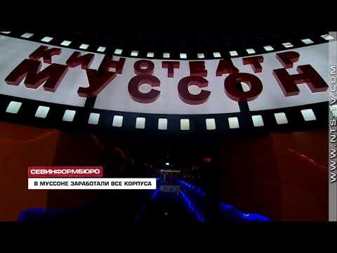 В Севастополе открыли все корпуса ТРЦ «Муссон»