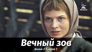 Вечный зов. Фильм 2-й. Серия 1 (драма, реж. В. Усков, В. Краснопольский, 1982 г.)