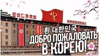 Северная Корея На Провинции! Как Туда Попасть?! (Mta | Province Rp)