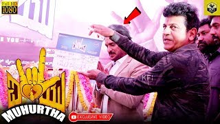 Shiva Rajkumar Clapped For First Shot Of Upendra's New Movie I Love You | I Love You Kannada Movie