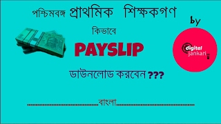 [Bengali] how to generate payslip for West Bengal primary teachers? প্রাথমিক শিক্ষক পেস্লিপ।
